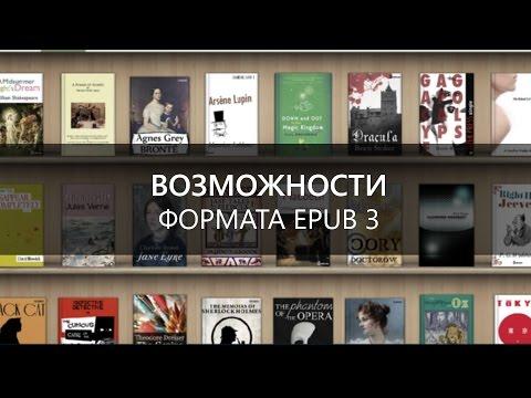 Возможности формата EPUB 3 при создании интерактивных и мультимедийных документов