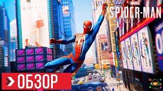 ОБЗОР Spider-Man PS4 | ПРЕЖДЕ ЧЕМ КУПИТЬ