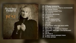 Александр Иванов и группа «Рондо». «The Best» (ОФИЦИАЛЬНОЕ АУДИО, АЛЬБОМ, 2013)