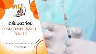 เตรียมตัวก่อนฉีดวัคซีนป้องกันโควิด-19 : คนสู้โรค (13 พ.ค. 64)