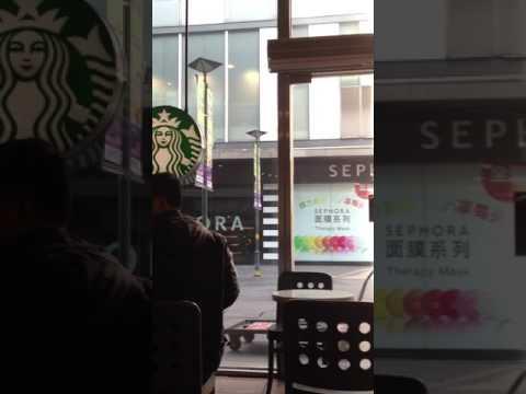 Starbucks in Shanghai at Wu Jiao Chang 五角场