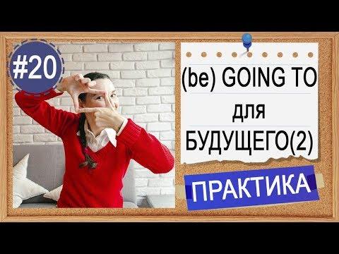 """Практика #20 Going To (do) – """"собираюсь"""" (сделать). Будущее в английском, урок 2"""