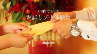 エンジェルキッスのお店紹介動画