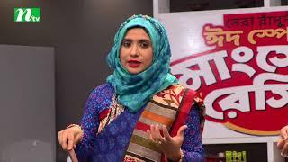 NTV EID Special Cooking Show | Farah Diba | Towhida Srabonno | ঈদ স্পেশাল মাংসের রেসিপি | Ep 10