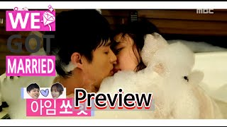Repeat youtube video [Preview 따끈 예고] 20151219 We got Married4 우리 결혼했어요 - EP.300