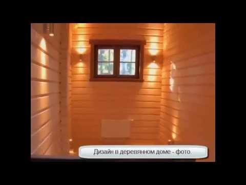 Дизайн в деревянном доме - фото .