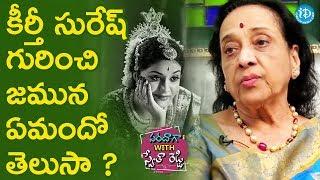 కీర్తీ సురేష్ గురించి జమున ఏమందో తెలుసా ? - Jamuna | #Mahanati || Saradaga With Swetha Reddy