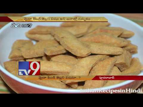 Maida flour really bad for health? - TV9