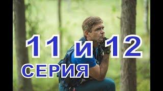 Пять минут тишины описание 11 и 12 Серии, Дата выхода, содержание фильма