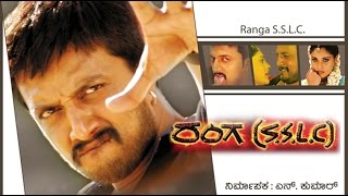 Full Kannada Movie 2004 | Ranga SSLC | Sudeep, Ramya.