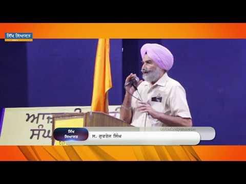 Full Speech of S.Gurtej Singh (IAS) on 40th Foundation Day of Dal Khalsa