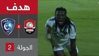 هدف الهلال الأول ضد الرائد (بافيتمبي غوميز) في الجولة 2 من دوري كأس الأمير محمد بن سلمان للمحترفين