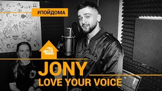 "Jony - Love Your Voice (проект Авторадио ""Пой Дома"") acoustic version"