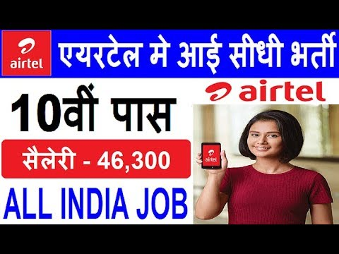 Airtel Recruitment 2019   How To Apply Online For Airtel Job   एयरटेल भर्ती