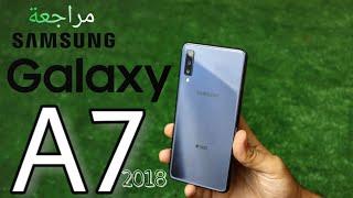 Samsung Galaxy A7 2018 Review | عيوبه قبل مميزاته