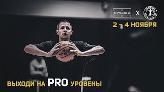 Ross Burns тренер звёзд NBA едет в Россию!