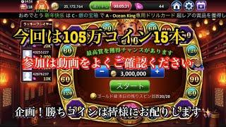 【スマホゲーム】今回は105万コイン15本✨参加は動画をよく確認ください🙇🏽♂️ (ゴールデンホイヤー)【カジノゲーム】【勝ちコインは皆様にお配りします】 (Golden Ho Yeah)