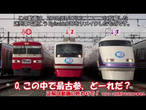 【迷列車で行こう】「擬態の新型特急」 東武200系りょうもう