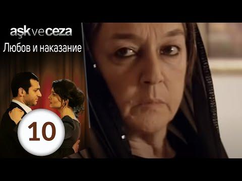 Любовь и наказание 10 серия из 62 Ask ve Ceza на русском языке