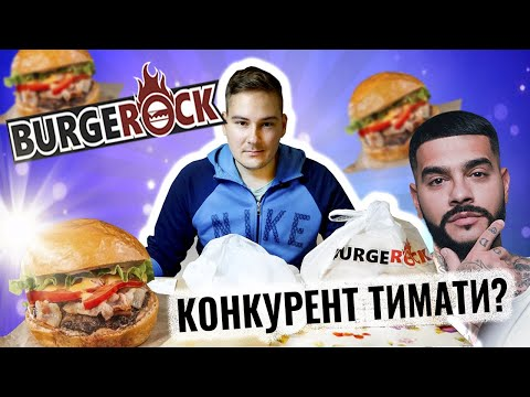 УРОВЕНЬ BLACK STAR - FARSH в Раменском? / Доставка бургеров BURGEROCK