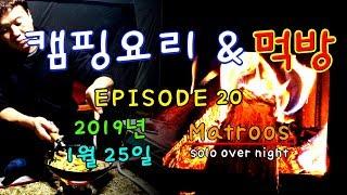 캠핑 / 캠핑요리 / 솔로캠핑 / 불멍 / campin…