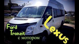 Форд транзит (Ford Transit) с японским мотором V8 3UZ