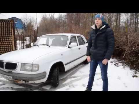 Знакомство с Газ-3110 Волга