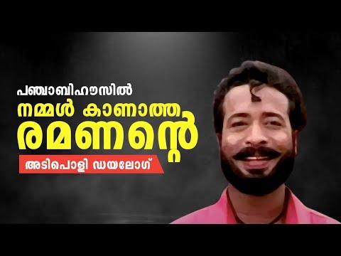 Harisree Ashokan's deleted scene from the movie 'Punjabi House' | കട്ട് ചെയ്ത രമണന്റെ ഡയലോഗ്