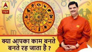 गुरूजी: क्या आपका काम बनते बनते रह जाता है ? जानिए उपाय | ABP News Hindi