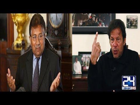 Pervez Musharraf Case Decision Was Not Done On Merit!! PM Imran khan