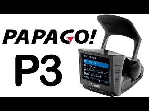 Papago! P3 — видеорегистратор — видео обзор 130.com.ua