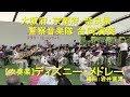 吹奏楽 ディズニー・メドレー/大阪・京都・奈良・3府県警察音楽隊 合同演奏