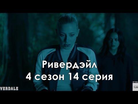 Ривердэйл 4 сезон 14 серия - Промо с русскими субтитрами // Riverdale 4x14 Promo