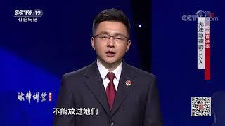 《法律讲堂(生活版)》 20200114 检察官说案·无法隐藏的DNA| CCTV社会与法
