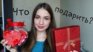 Что подарить парню/ мужу? Что я дарила своему мужу |Anastasija Gera