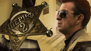 Шериф 10 серия 2 сезон