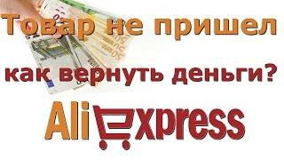 Как вернуть деньги на Aliexpress(, 2016-08-15T10:49:24.000Z)