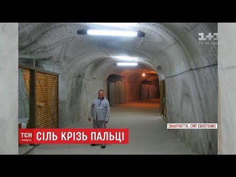 На Закарпатті через безгосподарність влади зникли унікальні шахти, де лікували астму
