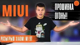 ТОП 5 причин ЛЮБИТЬ MIUI + РОЗЫГРЫШ Xiaomi Mi 9T