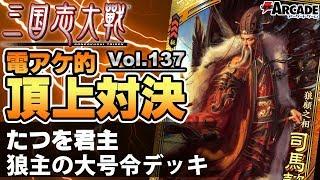 【三国志大戦】電アケ的頂上対決134:たつを君主(狼主の大号令デッキ)