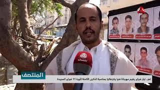 ثوار فبراير: تحالف صالح مع الحوثيين أشعل الحرب القائمة