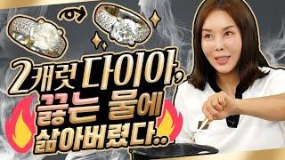 다이아몬드, 금 , 실버 주얼리 세척법 (feat.주얼…