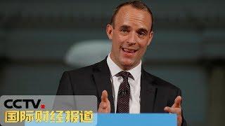 [国际财经报道]热点扫描 英国外交大臣访美 称英国会控制脱欧带来的风险| CCTV财经