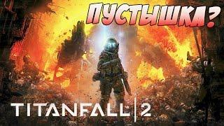 СИНГЛ В ИТОГЕ ТОРТ. НАЧАЛО ИГРЫ ● Titanfall 2 [PC, Ultra Settings]