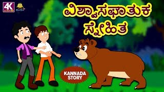 Kannada Moral Stories for Kids - ವಿಶ್ವಾಸಘಾತುಕ ಸ್ನೇಹಿತ | Kannada Stories | Kannada Fairy Tales