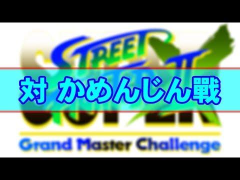 [新春実況] 対 かめんじん戰(2019) - SUPER STREET FIGHTER II X [SF30th]
