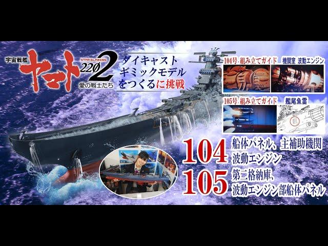 宇宙戦艦ヤマト2202をつくる 104号 船体パネル、主補助機関、波動 ...