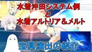 【FGO】水着沖田さんシステムと水着アルトリア&メルト宝具演出の紹介【ゆっくり】