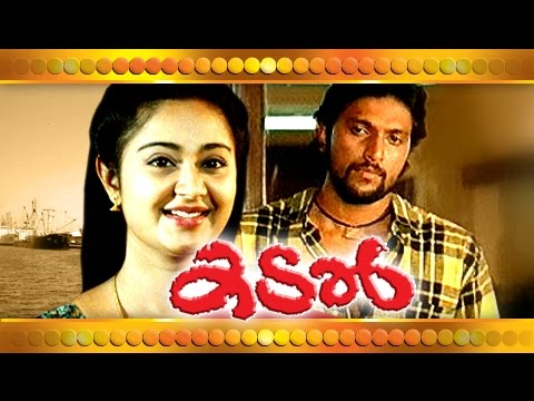 Malayalam Full Movie - Kadal - Full Length Movie [HD]