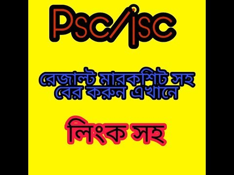 how to get psc result